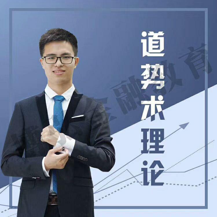 钱鑫淼道势术理论2019年7月20日-21日两天视频课程+课件