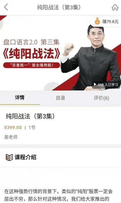老姜盘口语言第三集纯阳战法